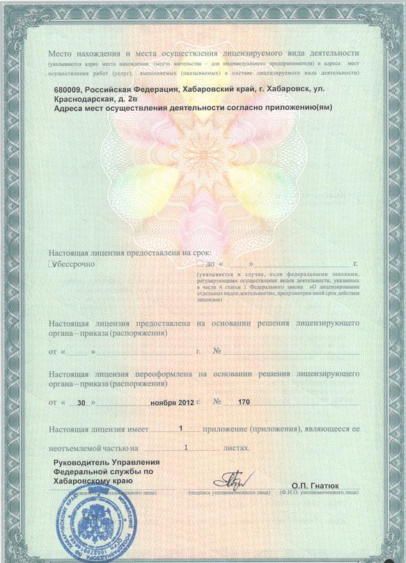 лицензия на фармацевтическую деятельность (стр. 2)
