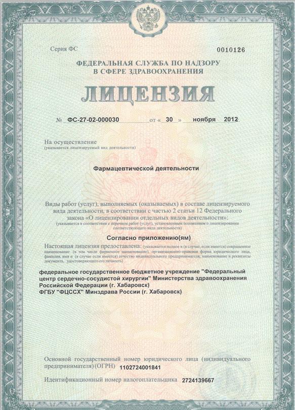лицензия на фармацевтическую деятельность (стр. 1)