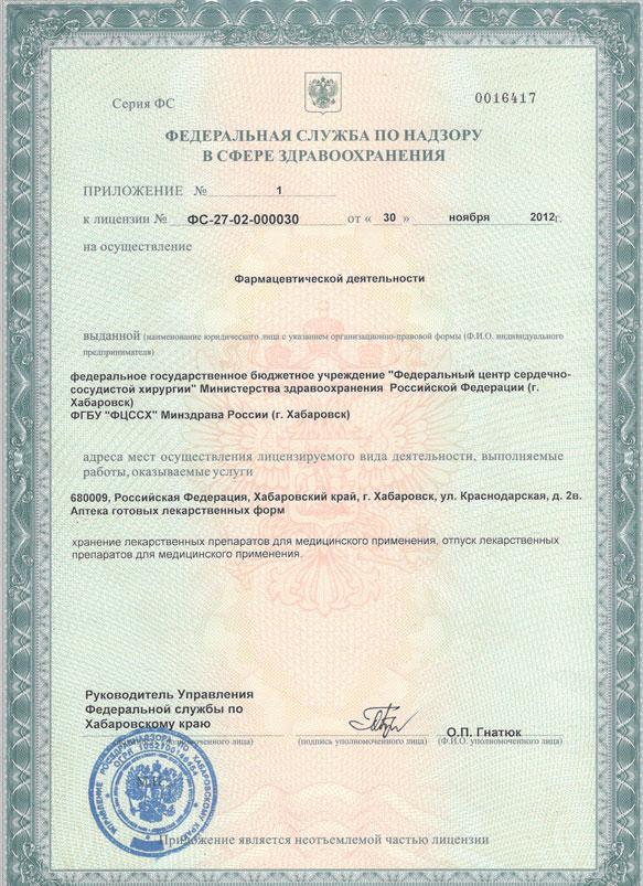 лицензия на фармацевтическую деятельность (стр.3)